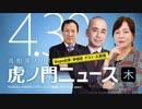 【DHC】2020/4/30(木) 有本香×久野潤×李相哲(Skype)×居島一平【虎ノ門ニュース】