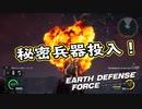 【EDF:IR】出撃!まったり戦隊 Part 110【実況】