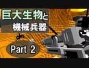 [Minecraft/ゆっくり実況]巨大生物と機械兵器 - Part 2