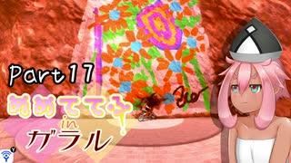 【ポケモン剣盾】ぬめててふinガラル Part17【ゆっくり実況プレイ】