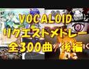 【全300曲】VOCALOID名曲サビメドレー・後編【作業用】