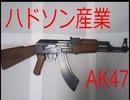 往年のモデルガン紹介 [ハドソン産業 AK47]