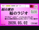 福山雅治   福のラジオ 2020.05.02〔231回〕