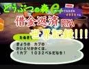 【どうぶつの森e+】バグ禁止借金返済RTA 47分48秒