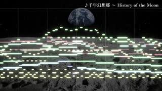 【東方アレンジ】東方永夜抄より「千年幻想郷 ~ History of the Moon」をシネマティックにアレンジ