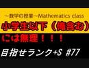 【マリオメーカー2】本性駄々洩れで目指せランク+S #77【ゲーム実況】
