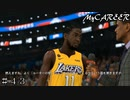 【NBA2K20 MyCAREER】クリッパーズ戦...ホント嫌だw #43