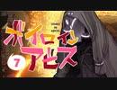 【Noita】ボイロインアビス part7【VOICEROID実況】