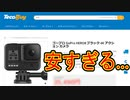 【評判最悪?】TecoBuy.jpで実際に買い物をした結果(GoPro HERO8)