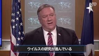 ポンペオ国務長官「中国が新型ウイルスつくってる」