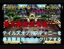 【名作】テイルズデスティニーを最高難易度CHAOSで完全クリアする!!【実況】#11