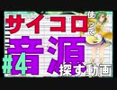 【UTAU】ワタクシ、豆腐が好きでして【第4話】