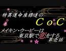 イレギュラーズ達のCoC メイキン・ウーピーは東京駅で恋をする 第壱話