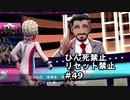 【ポケモンシールド】邪魔すんなオッサン!!【ひんし禁止、リセット禁止】#49