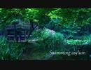 【東方自作アレンジ】swimming asylum