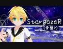 【鏡音レン】 StargazeR 【カバー】