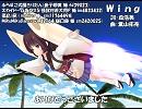 【AIきりたん】Wing【カバー】 #NEUTRINO #東北きりたん #AIきりたん