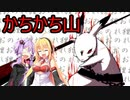 【ゆかマキ:世界の物語解説#3】かちかち山は人を食った話!?【VOICEROID解説】