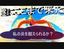 【ポケダンDX】 第三十幕 遂にホウオウと激突!!演舞の炎と何方が勝る?2