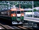 【前面展望】JR東海165系 快速さわやかウォーキング号 多治見→中津川ノンストップ【リニア・鉄道館収蔵車両】