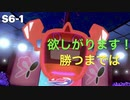 【S6-1】ポケモン剣盾ランマッチ実況/サイクル戦で相手の心理を手玉に取る【ポケットソード・シールド】