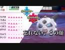 #13【ポケモン剣盾(SEASON5)】ポケモンを知るための武者修行 【実況プレイ動画】