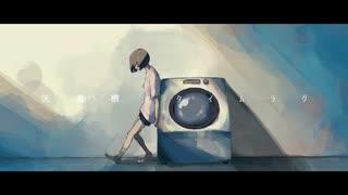 初音ミク『洗濯槽とタイムラグ』- Miwo
