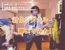 【君色シグナル】弾いてみた!!『春奈るな』-Guiter cover-1chorus 33曲目(TVアニメ「冴えない彼女の育てかた」OP)