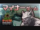 【実況】超マイナーゲーム探訪記 【DevilShaft: TheTower】part1