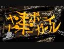 【歌ってみた】ヤンキーボーイ・ヤンキーガール【8d】