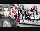 【ADV式声劇】殺し合いハウス:リベンジ 第12話