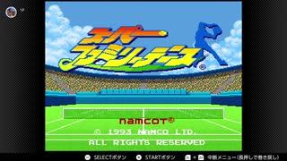 【実況】毎日「スーパーファミリーテニス」をしよう Part1