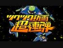 ツクツク動画超連弾【Instrumental ver.】