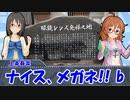 【第9回総選挙記念】大阪がメガネの聖地って知ってました!?.remake【旅m@s】