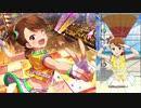 【ミリシタ】双海亜美「Bigバルーン◎」【ソロMV(ソロ歌唱編集版)】