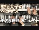 【東方ピアノ】聖徳太子のペガサス/東方鬼形獣【自作アレンジ】