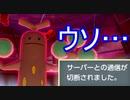 【ポケモン剣盾】ウソッキー使ってたら切断バグされた