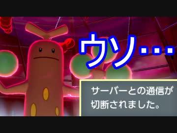レイド 切断 剣盾 バグ一覧 - 【ポケモン剣盾】ポケットモンスター