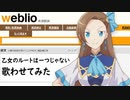翻訳サイトに「乙女のルートはひとつじゃない!」を歌わせてみた