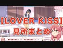 「LoveR kiss さくらみこ見所まとめ」【2020/05/01】