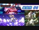 ポケモン剣盾/Season5]蟻龍熊1/3 #5