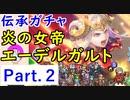【FEH_617】#2「 炎の女帝 エーデルガルト 」ガチャ引いてく! Part.2 伝承エーデルガルト 【 ファイアーエムブレムヒーローズ 】 【 Fire Emblem Heroes 】