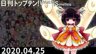日刊トップテン!VOCALOID&something【日刊ぼかさん2020.04.25】