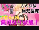 基礎から始めるポケモン対戦PART4【生VOIRO実況】