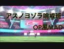 【剣盾】アスノヨゾラ哨戒班【ポケモンOP風MAD】ver.毒菱構築のすヽめ