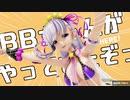 【Fate/MMD】BBちゃんがやってきたぞっ