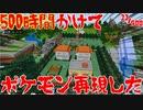 【マインクラフト】500時間後に完成する初代ポケモンの世界#11時間目③