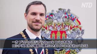 中国がチェコ上院議長を暗殺し、ロシアもまたプラハ市長を標的に