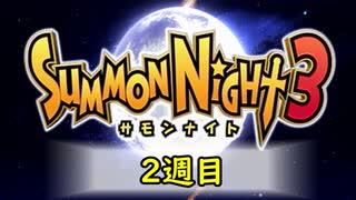 【サモンナイト3(2週目)】殲滅のヴァルキリー part1