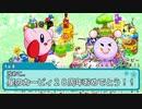 【東方弾鉄球】萃香&ブロントさんのカービィボウル日記 コメ返球3【東方有頂天】